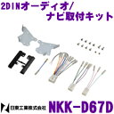 【本商品エントリーでポイント5倍!】日東工業 NITTO NKK-D67D ダイハツ キャスト(LA250S/LA260S)用 2DINオーディオ/ナビ取付キット
