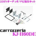 【本商品エントリーでポイント6倍!】ジャストフィット KJ-H60DE ホンダ RP系 ステップワゴン(スパーダ含む)用 オーディオ/ナビ取付キット