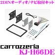ジャストフィット KJ-H66DE ホンダ JF1/JF2 Nbox/Nboxスラッシュ用 オーディオ/ナビ取付キット