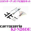 ジャストフィット KJ-N26DE 日産 C26系 セレナ/E12系 ノート オーディオ/ナビ取付キット