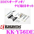 カナック KK-Y56DE トヨタ アクア用 オーディオ/ナビ取付キット
