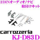 【本商品エントリーでポイント5倍!】ジャストフィット KJ-D83D ダイハツ LA250S/LA260S キャスト用 オーディオ/ナビ取付キット