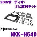 【只今エントリーでポイント5倍!!】日東工業 NITTO NKK-H64D ホンダ ライフ H15/9〜H20/11用 2DINオーディオ/ナビ取付キット