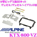 アルパイン KTX-800-VZ VIE-X800パーフェクトフィット 【ホンダ RU系ヴェゼル用】