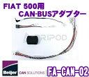 TRIPOD トライポッド FA-CAN-02 フィアット 500/パンダ用 CAN-BUSアダプター 【有線タイプステアリングリモコンアダプター機能付き】