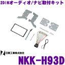 日東工業 NITTO NKK-H93D ホンダ フリード/フリードプラス用 2DINオーディオ/ナビ取付キット