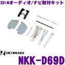 日東工業 NITTO NKK-D69D ダイハツ ムーヴキャンバス用 2DINオーディオ/ナビ取付キット