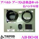 TRIPOD トライポッド AB-BO-01 ABARTH アバルト ブースト計移設キッット 右ハンドル専用