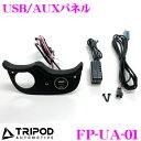 TRIPOD トライポッド FP-UA-01 USB/AUXパネル 【FIAT パンダ(2013.6〜) ABA-13909用】