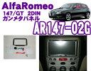 TRIPOD トライポッド AR147-02G アルファロメオ 147(2001.10〜) GT(2004.6〜) 2DINオーディオ/ナビ取付キット 【パネルカラー:ガンメタ】