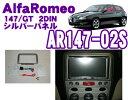 TRIPOD トライポッド AR147-02S アルファロメオ 147(2001.10〜) GT(2004.6〜) 2DINオーディオ/ナビ取付キット 【パネルカラー:シルバー】