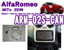 TRIPOD トライポッド ARM-02S-CAN アルファロメオ MiTo(2008.05〜) 2DINオーディオ/ナビ取付キット 【CAN-BUSアダプター カロッツェリア用ステリモコード同梱】