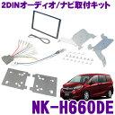 2DINオーディオ/ナビ取付キット NK-H660DE 【ホンダ GB5/GB6 フリード/GB7/GB8 フリードプラス オーディオレス車】 【NKK-H93D/KJ-H62DE 同一適合商品】