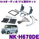 2DINオーディオ/ナビ取付キット NK-H670DE ホンダ JF3 / JF4 N-BOX(H29/8〜現在) オーディオレス車 【NKK-H94D 同一適...