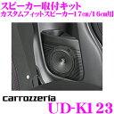 カロッツェリア UD-K123 スピーカー取付キット カスタムフィットスピーカー 17cm/16cm用ホンダ車用