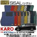 KARO カロ SISAL(シザル) 3194 エスティマ用フロアマット9点セット