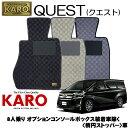 KARO カロ QUEST(クエスト) 3622 ヴェルファイア用 フロアマット9点セット 【ヴェルファイア 30系/8人乗り オプションコンソールボックス装着車除く (楕円ストッパー)】
