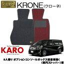 KARO カロ KRONE(クローネ) 3622 ヴェルファイア用 フロアマット9点セット 【ヴェルファイア 30系/8人乗り オプションコンソールボックス装着車除く (楕円ストッパー)】