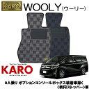 KARO カロ WOOLY(ウーリー) 3622 ヴェルファイア用 フロアマット9点セット 【ヴェルファイア 30系/8人乗り オプションコンソールボックス装着車除く (楕円ストッパー)】