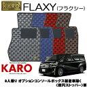 KARO カロ FLAXY(フラクシー) 3622 ヴェルファイア用 フロアマット9点セット 【ヴェルファイア 30系/8人乗り オプションコンソールボックス装着車除く (楕円ストッパー)】