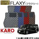 KARO カロ FLAXY(フラクシー) 3623 ヴェルファイア用 フロアマット3点セット 【ヴェルファイア 30系/7・8人乗り 3分割 リアゲートのみ】