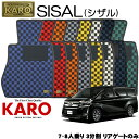 KARO カロ SISAL(シザル) 3623 ヴェルファイア用 フロアマット3点セット 【ヴェルファイア 30系/7・8人乗り 3分割 リアゲートのみ】