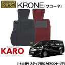 KARO カロ KRONE(クローネ) 3624 ヴェルファイア用 フロアマット4点セット 【ヴェルファイア 30系/7・8人乗り ステップ部のみ(フロント・リア)】