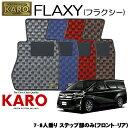 KARO カロ FLAXY(フラクシー) 3624 ヴェルファイア用 フロアマット4点セット 【ヴェルファイア 30系/7・8人乗り ステップ部のみ(フロント・リア)】