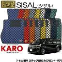 KARO カロ SISAL(シザル) 3624 ヴェルファイア用 フロアマット4点セット 【ヴェルファイア 30系/7・8人乗り ステップ部のみ(フロント・リア)】