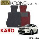 KARO カロ KRONE(クローネ) 3420 ハリアー用 フロアマット1点セット 【ハリアー 60系/リアゲートのみ】