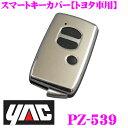 YAC ヤック PZ-539 トヨタ車用スマートキーカバー 【ハードタイプ】
