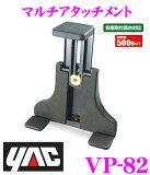 YAC★ヤック VP-82 マルチアタッチメント