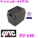 【本商品エントリーでポイント5倍!】YAC ヤック PZ-440 ゴミ箱 ティッシュホールドダスト