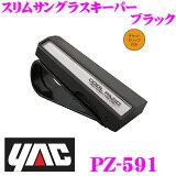 YAC★ヤック PZ-591 サングラスクリップ スリムサングラスキーパー ブラック