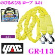 YAC ヤック GR-113 のびるのびるロープ 3.5t 【けん引ロープ】