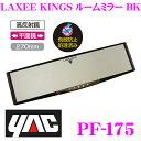 【本商品エントリーでポイント5倍!】YAC ヤック PF-175 LAXEE KINGS ルームミラー BK 【距離感のつかみやすい平面鏡】