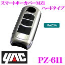 YAC ヤック PZ-611 スマートキーカバーMZ1 ハードタイプ 【マツダ車用】