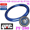 YAC ヤック PF-280 エンジンスタートスイッチ リングTY1 BL 【トヨタ/ダイハツ/スバル車用】
