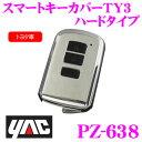 YAC ヤック PZ-638 スマートキーカバーTY3 【ハードタイプ】 【トヨタ車用】