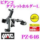 YAC ヤック PZ-646 ピタンコ タブレットホルダーL...
