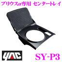 YAC ヤック SY-P3 プリウスα専用センタートレイ 【小物を置くのに便利なすべり止めシート付きトレイ! 5人乗り専用】