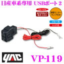 YAC ヤック VP-119 日産車系専用 USBポート2 【エルグランドE52系 キューブZ11/12系 エクストレイルT31系 等】