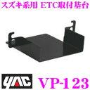 YAC ヤック VP-123 スズキ系用...