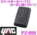 YAC ヤック PZ-691 スマートキーカバーTY1 カーボン調シリコーン 【トヨタ車用 アイシス アルファード ヴェルファイア エスティマ等】