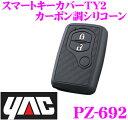 YAC ヤック PZ-692 スマートキーカバーTY2 カーボン調シリコーン 【トヨタ車用 アクア ヴィッツ カローラ プリウス等】