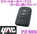YAC ヤック PZ-693 スマートキーカバーTY3 カーボン調シリコーン 【トヨタ車用 ノア ヴォクシー ハリアー カムリ等】