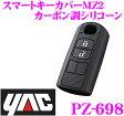YAC ヤック PZ-698 スマートキーカバーMZ1 カーボン調シリコーン 【マツダ車用 CX-5 アクセラ アテンザ ベリーサ等】