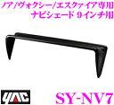 YAC ヤック SY-NV7 トヨタ 8...