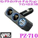 YAC ヤック PZ-710 リングライトソケット ディレクション ツイン+2口USB 4.8A 【USBポート装備でスマホ等の充電にも便利!!】