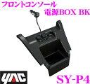 YAC ヤック SY-P4 プリウスα 40系 専用 USB+増設ソケット 【適合型式:ZVW41W(5人乗り)】